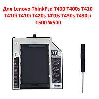 Optibay 9.5мм переходник для Lenovo ThinkPad T400 T400sT410 T410i T410i T420s T420s T430s T430siT500 W500, фото 1