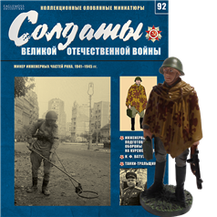 Солдаты Великой Отечественной Войны (Eaglemoss) №92 Минёр инженерных частей РККА