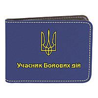 Обложка на удостоверение УБД 08 Независимость (эко-кожа)