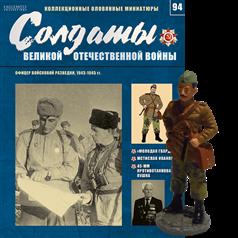 Солдаты Великой Отечественной Войны (Eaglemoss) №94 Офицер войсковой разведки