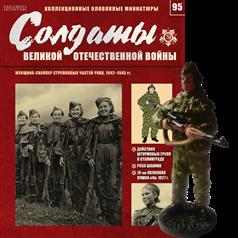 Солдаты Великой Отечественной Войны (Eaglemoss) №95 Женщина-снайпер стрелковых частей РККА