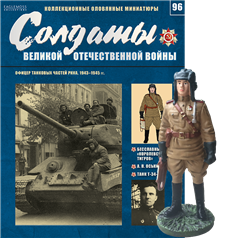 Солдати Великої Вітчизняної Війни (Eaglemoss) №96 Офіцер танкових частин РСЧА