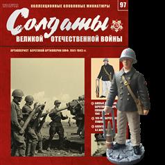 Солдаты Великой Отечественной Войны (Eaglemoss) №97 Артиллерист береговой артиллерии ВМФ