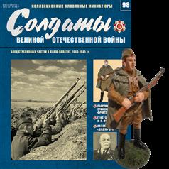 Солдаты Великой Отечественной Войны (Eaglemoss) №98 Боец стрелковых частей в плащ-палатке