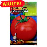 Томат Ранний 83 семена, большой пакет 3г