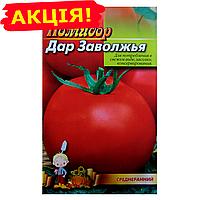 Томат Дар Заволжья семена, большой пакет 3г