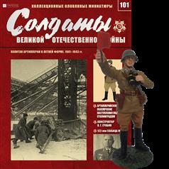 Солдаты Великой Отечественной Войны (Eaglemoss) №101 Капитан артиллерии в летней форме