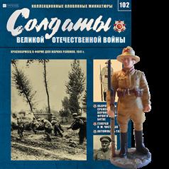 Солдаты Великой Отечественной Войны (Eaglemoss) №102 Красноармеец в форме для жарких районов
