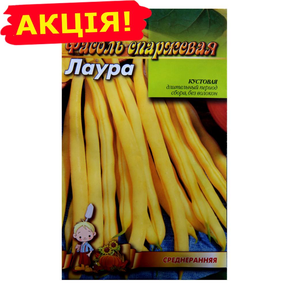 Фасоль Лаура спаржевая желтая семена, большой пакет 15 г