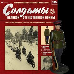 Солдаты Великой Отечественной Войны (Eaglemoss) №105 Сержант в парадной форме для строя внутренние войска НКВД