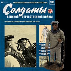 Солдаты Великой Отечественной Войны (Eaglemoss) №106 Краснофлотец в походной форме на корабле
