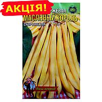 Фасоль Масляный король кустовая семена, большой пакет 20г