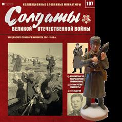 Солдаты Великой Отечественной Войны (Eaglemoss) №107 Боец расчёта тяжёлого миномёта