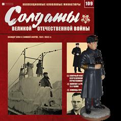 Солдаты Великой Отечественной Войны (Eaglemoss) №109 Офицер ВМФ в зимней форме