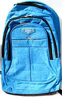 Туристические, универсальные, спортивные рюкзаки (голубой)40*32