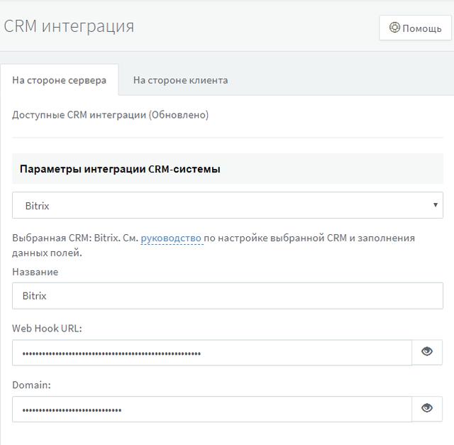 CRM интеграция 3CX и Bitrix24