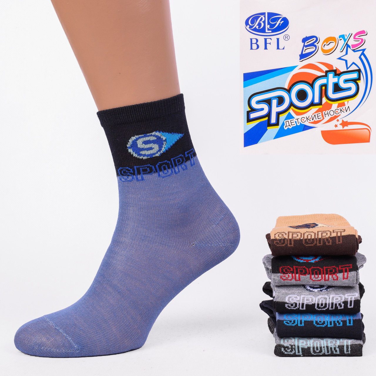 Детские носочки для мальчиков. Размер 31-33.