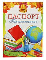 "Диплом-паспорт першокласника А5 ""СП"" 130*180"