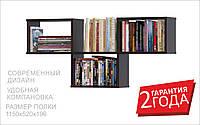 Навесная полка книжная из ДСП для книг ламинированного из 3-х секций, Венге, Белая и Дуб Шамони. В наличии.