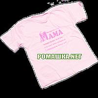 Футболка для новорожденного р.68 ткань КУЛИР 100% тонкий хлопок 4026 Розовый