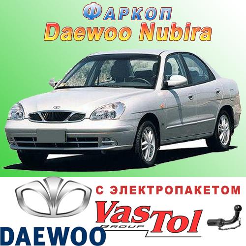 Фаркоп (прицепное) на Daewoo Nubira (Дэу Нубира)