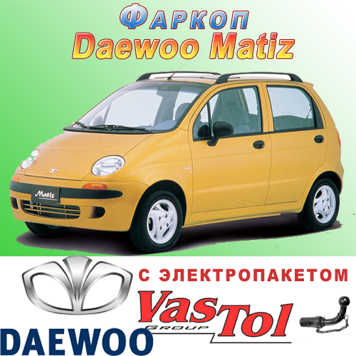 Фаркоп (прицепное) на Daewoo Matiz (Део Матиз)