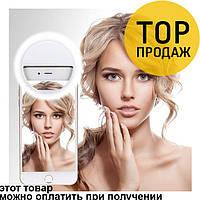 Вспышка-подсветка для телефона селфи-кольцо Selfie Ring Light / Аксессуары для телефона
