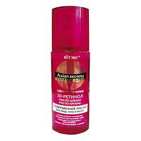 Досконале масло для обличчя, тіла і волосся Витэкс Asian Secrets