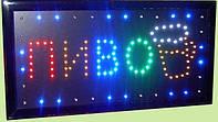 Светодиодная торговая вывеска с надписью ПИВО 28/25см работающая от розетки