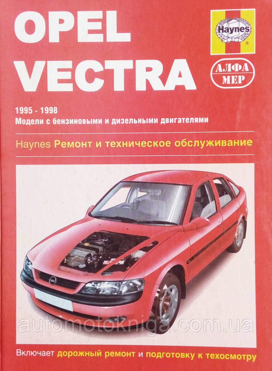 """OPEL VECTRA B   Модели 1995-1998 гг.   """"Haynes""""  Ремонт и техническое обслуживание"""