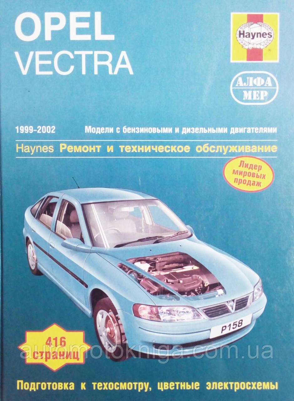 """OPEL VECTRA   Модели 1999-2002 гг.  """"Haynes"""" Ремонт и техническое обслуживание"""