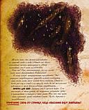 Дневник Диппера 3 книга Гравити Фолз, фото 9
