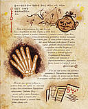 Дневник Диппера 3 книга Гравити Фолз, фото 7