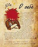 Дневник Диппера 3 книга Гравити Фолз, фото 6