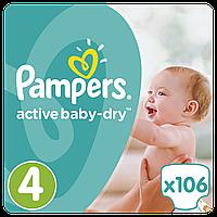 Подгузники Pampers Active Baby-Dry Размер 4 (Maxi) 8-14 кг,  106 подгузников