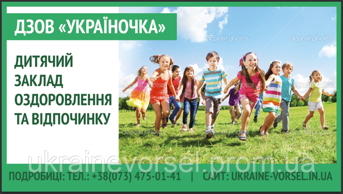Путевка детская в лагерь на летние  каникулы 2020