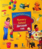 Английский язык (English) | My first English words. Детский сад. Словарик-игра | Методика