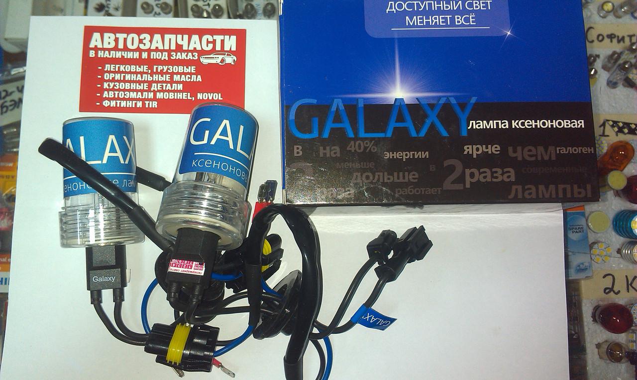 Ксеноновые лампы Н-1 12V 4300k. Galaxy