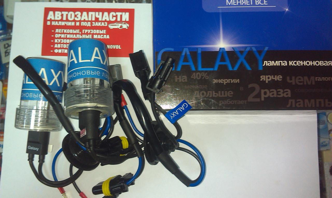Ксеноновые лампы Н-1 12V 5000k. Galaxy