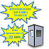 Будка охраны металлическая - Киев | Изготовление сторожевых модульных охранных будок по ценам производителя