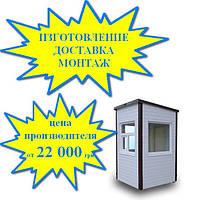 Будка охраны металлическая - Киев | Изготовление сторожевых модульных охранных будок по ценам производителя, фото 1