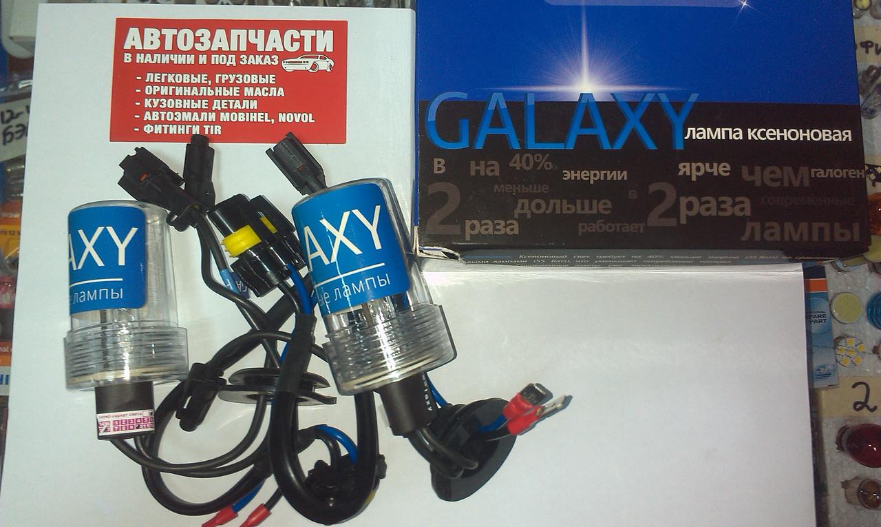 Лампа ксенонова Galaxy H3 12-24V 35W 4300K к-т