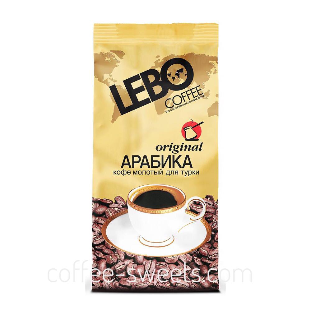 Кофе молотый Lebo original арабика 200г