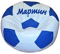 Бескаркасное кресло-мяч с именем футбол пуф для детей