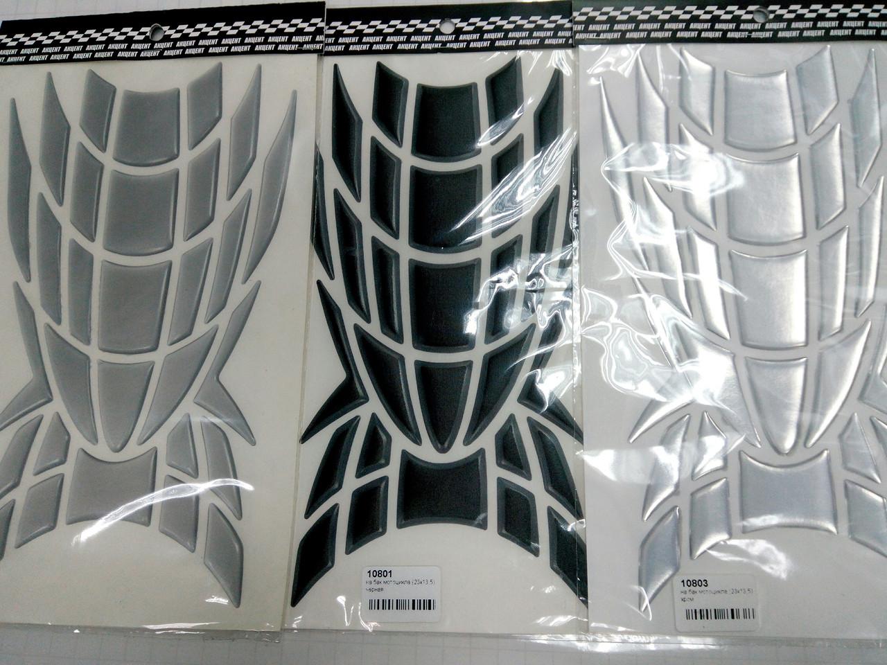 Силиконовые 3D наклейки на бак мотоцикла  230х135 мм   3 цвета