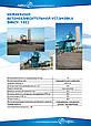 АРЕНДА Бетоносмесительной установоки KARMEL МБЗУ-12С, фото 3