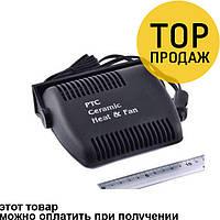 Автомобильный керамический воздушный вентилятор обогреватель   / автообогреватель 12 V / обогреватель для авто