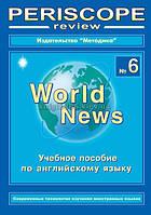 Английский язык (English)   Periscope-review 6, учебное пособие   Методика