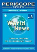 Английский язык (English)   Periscope-review 5, учебное пособие   Методика
