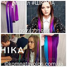 Сериал #Школа волосы как у Ники Волосы на заколках накладные цветные  пряди.разноцветные голубые розовые пряди
